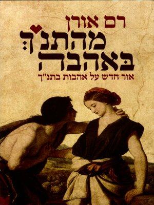 cover image of מהתנ״ך באהבה - From the Bible with Love