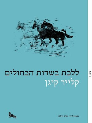 cover image of ללכת בשדות הכחולים - Walk the Blue Fields