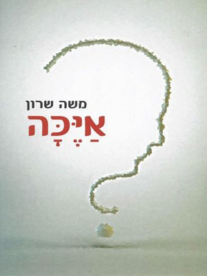 cover image of איכה - Where Are You