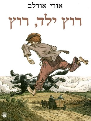 cover image of רוץ ילד רוץ - Run, Boy, Run