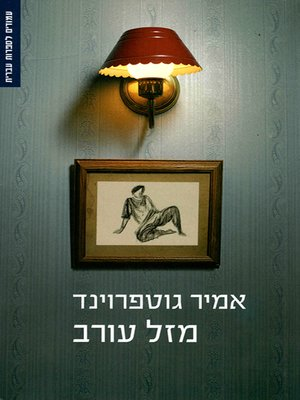 cover image of מזל עורב - A Mercenary and Winter Buds