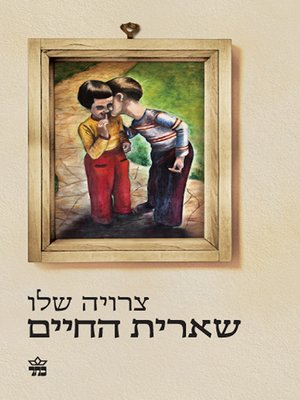 cover image of שארית החיים - The rest of rhe Life