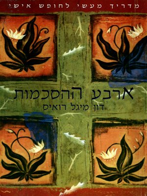 cover image of ארבע ההסכמות - The Four Agreements