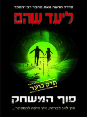 cover image of תיק נוער 3: סוף המשחק - End of the Game