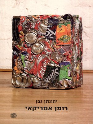 cover image of רומן אמריקאי - An American novel