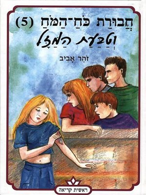cover image of חבורת כוח המוח (5) וטבעת המזל - The Brainiacs (5) and the Lucky Ring