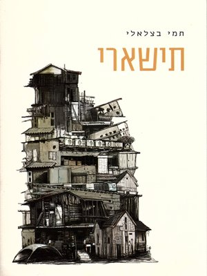 cover image of תישארי - Stay