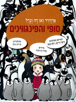 cover image of סופי והפינגווינים - Sofie and the Penguins