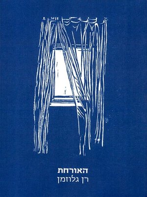 cover image of האורחת - The guest