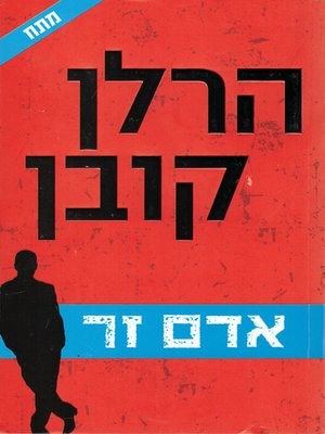 cover image of אדם זר - The Stranger