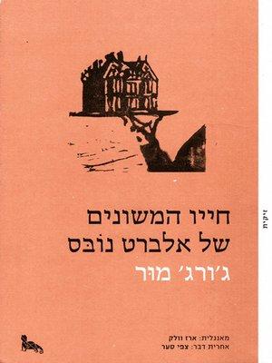 cover image of חייו המשונים של אלברט נובס - Albert Nobbs