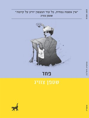 cover image of פחד - Fear