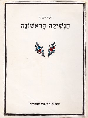 cover image of הנשיקה הראשונה - The First Kiss