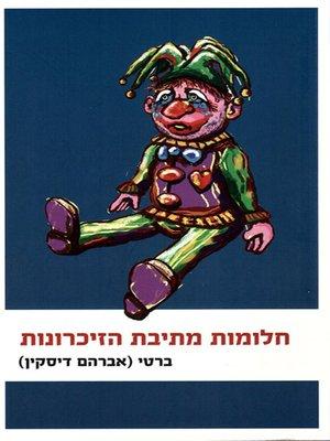 cover image of חלומות מתיבת הזכרונות - Dreams from the Memory Box