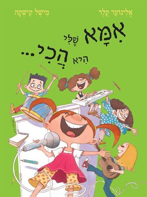 cover image of אמא שלי היא הכי - My Mother is the Best