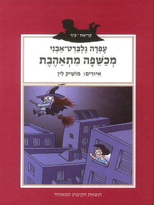 cover image of מכשפה מתאהבת - A Witch in Love