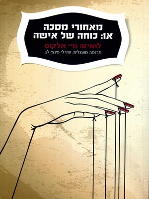 cover image of מאחורי מסכה או: כוחה של אישה - Behind a Mask