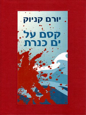 cover image of קסם על ים כנרת - Magic in the Kinneret