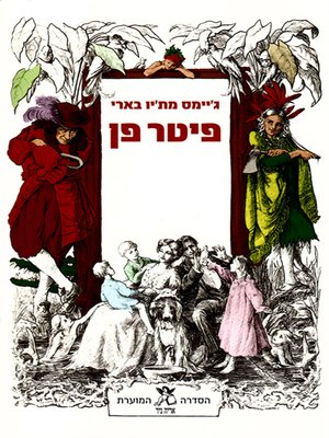 cover image of פיטר פן - Peter Pan