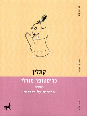 cover image of קתלין - Kathleen