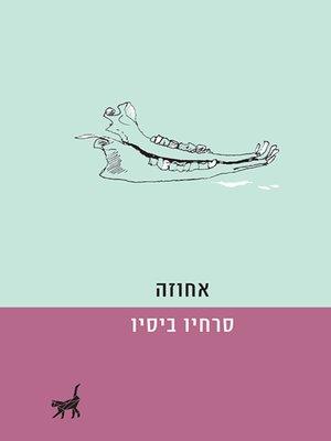 cover image of אחוזה - Estanial