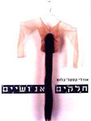 cover image of חלקים אנושיים - Human Parts
