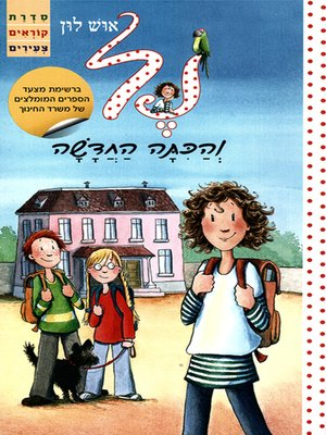 cover image of נל והכתה החדשה - Nell and the New Class