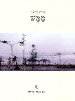 cover image of ממש - Real
