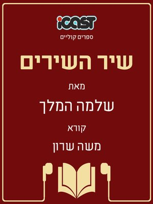 cover image of שיר השירים - Song of Songs