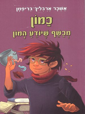 cover image of כמון, מכשף שיודע המון - Cumin, a Sorcerer who Knows