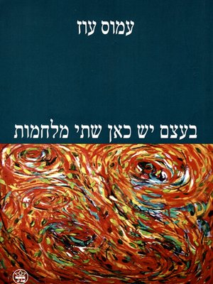 cover image of בעצם יש כאן שתי מלחמות - But These Are Two Different Wars