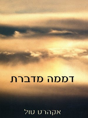 cover image of דממה מדברת - Stillness Speaks