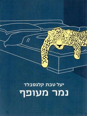 cover image of נמר מעופף - The Bullet