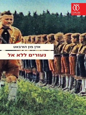 cover image of נעורים ללא אל - Youth without a God