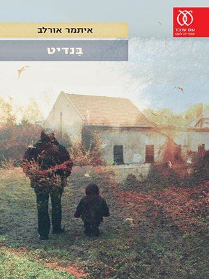 cover image of בנדיט - Bandit
