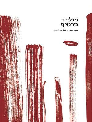 cover image of טרטיף - Tartif