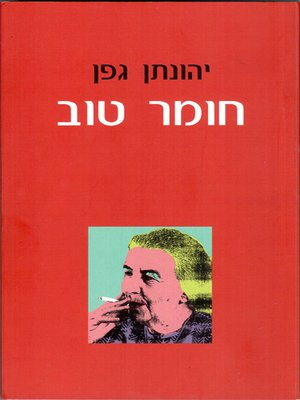 cover image of חומר טוב - Good stuff