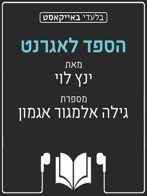 cover image of הספד לאגרנט - Eulogy for Agranat