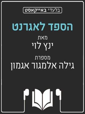 cover image of הספד לאגרנט - Eulogy for Agranat