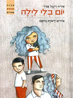 cover image of יום בלי לילה - A Day without Lyla