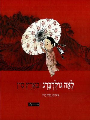 cover image of בארץ סין - In the Land of China