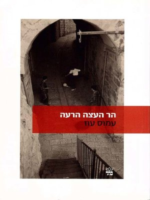 cover image of הר העצה הרעה - The Hill of Evil Counsel