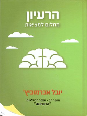 cover image of הרעיון - The Idea