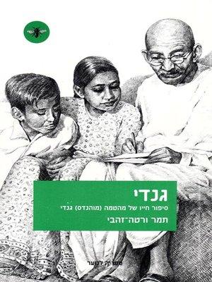cover image of Gandhi - גנדי