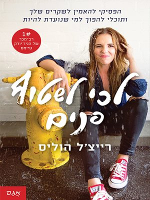 cover image of לכי לשטוף פנים - Girl, wash your face