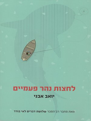 cover image of לחצות נהר פעמיים - To Cross a River Twice