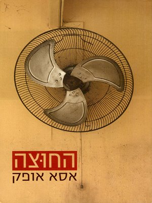 cover image of החוצה - Outside
