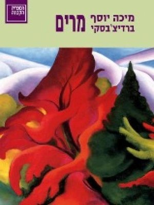 cover image of מרים - Miryam
