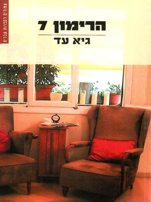 cover image of הרימון 7 - The Grenade 7