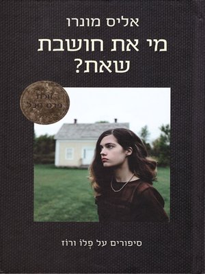 cover image of מי את חושבת שאת - Who Do You Think You Are?